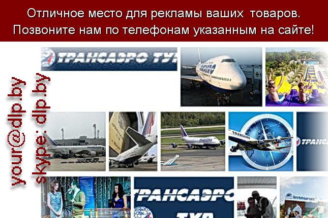 Запрос: «трансаэро тур», рубрика: Авиация