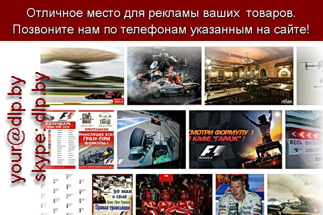 Запрос: «трансляция формула 1», рубрика: Автоспорт