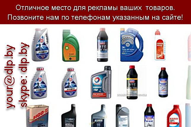 Запрос: «трансмиссионное масло», рубрика: Автомобили