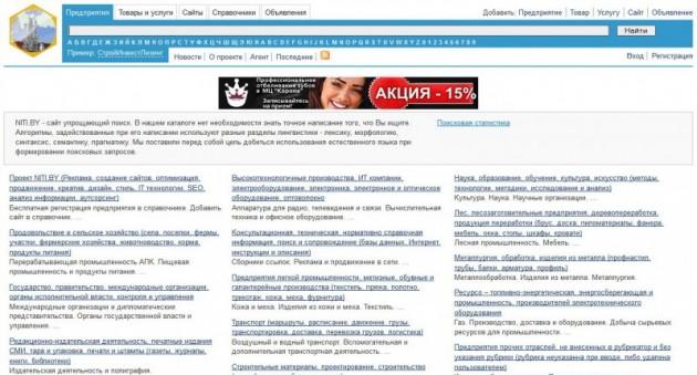 Информационный портал - NITI.BY