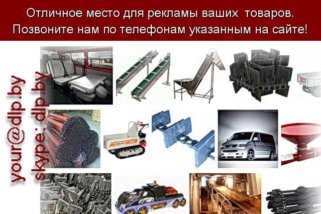 Запрос: «транспортер», рубрика: Автомобили