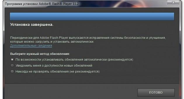 Flash Player: Ошибки установки