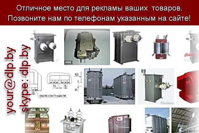 Запрос: «трансформатор 1 1», рубрика: Автозапчасти