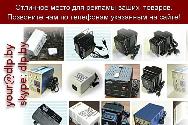 Запрос: «трансформатор 10 10», рубрика: Автозапчасти