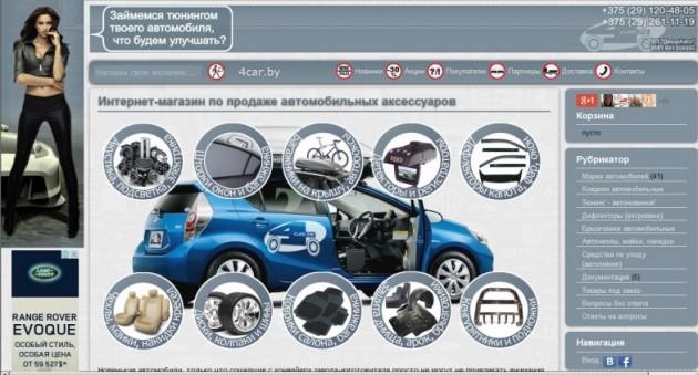 4car.by - Интернет-магазин по продаже автомобильных аксессуаров