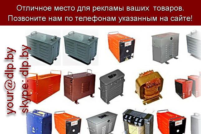 Запрос: «трансформатор напряжения», рубрика: Автозапчасти