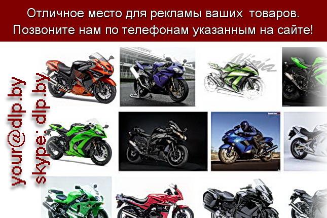 Запрос: «kawasaki мотоциклы», рубрика: Марки мотоциклов, мопедов, скутеров