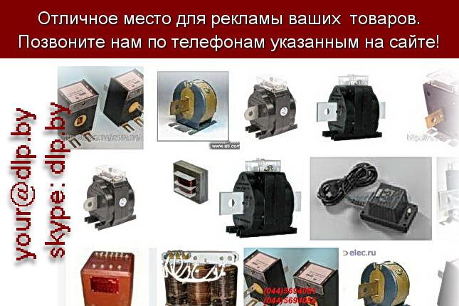 Запрос: «трансформатор понижающий», рубрика: Автозапчасти