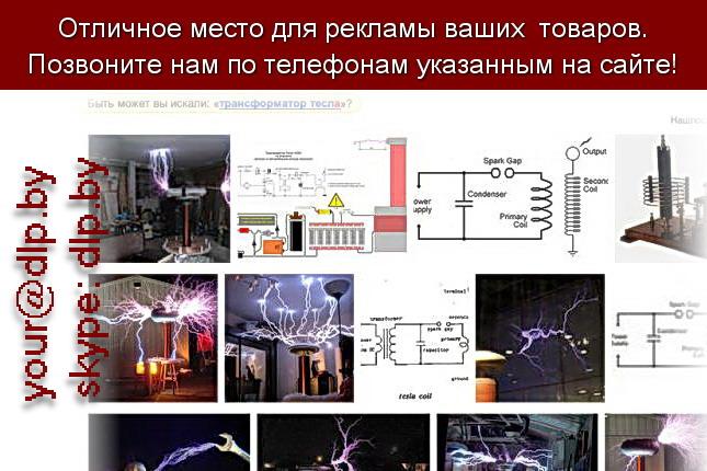 Запрос: «трансформатор тесла», рубрика: Автозапчасти