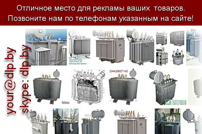 Запрос: «трансформатор тесло», рубрика: Автозапчасти