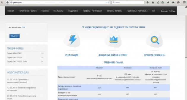 Быстрая индексация сайтов с помощью сервиса GetBot.GURU