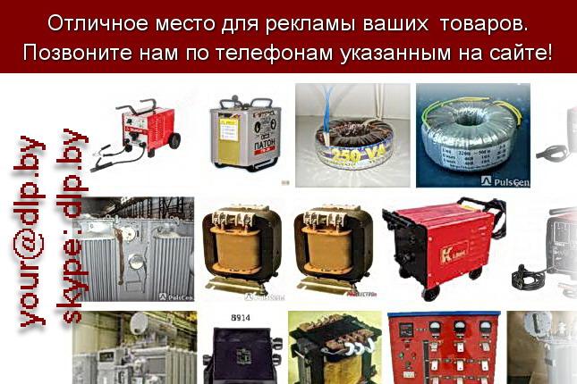 Запрос: «трансформатор тм», рубрика: Автозапчасти