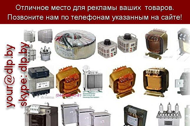 Запрос: «трансформатор цена», рубрика: Автозапчасти