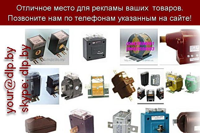 Запрос: «трансформаторы тока», рубрика: Автозапчасти