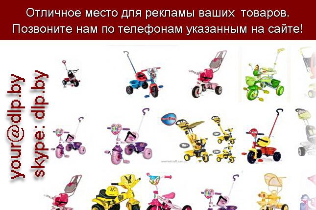Запрос: «трехколесный велосипед», рубрика: Мопеды и велосипеды