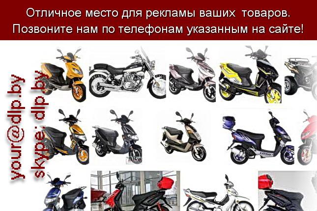 Запрос: «Keeway», рубрика: Марки мотоциклов, мопедов, скутеров