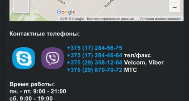 Контакты мобильной версии сайта