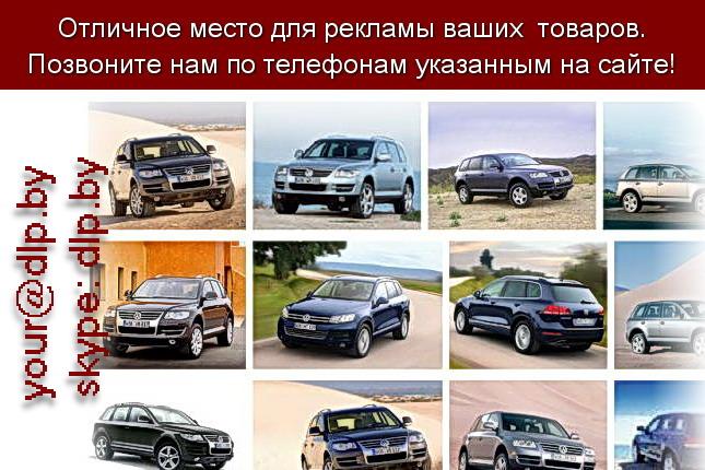 Запрос: «туарег фольксваген», рубрика: Марки грузовых автомобилей