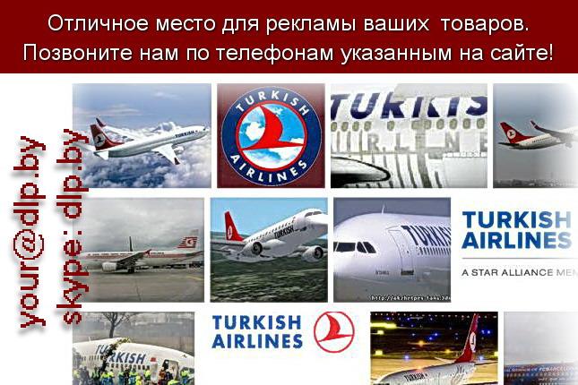 Запрос: «турецкие авиалинии», рубрика: Авиация