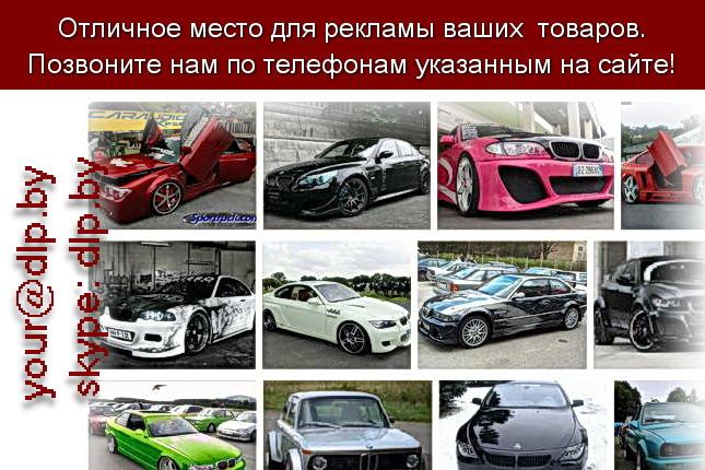 Запрос: «тюнинг bmw», рубрика: Марки легковых автомобилей
