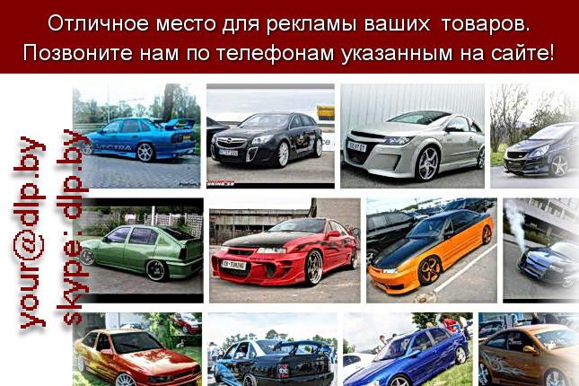 Запрос: «тюнинг opel», рубрика: Марки легковых автомобилей
