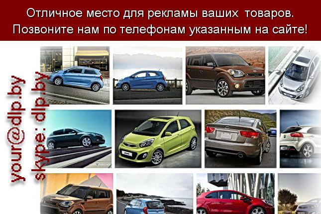 Запрос: «kia», рубрика: Марки легковых автомобилей