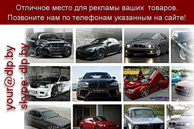 Запрос: «тюнинг бмв», рубрика: Марки легковых автомобилей