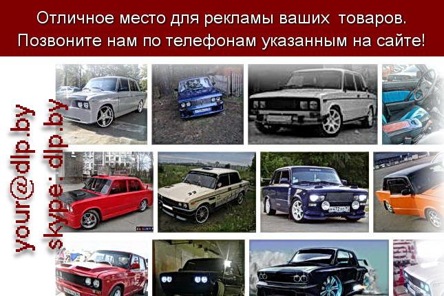 Запрос: «тюнинг ваз 2106», рубрика: Марки легковых автомобилей