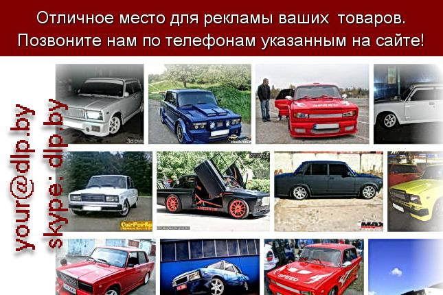 Запрос: «тюнинг ваз 2107», рубрика: Марки легковых автомобилей
