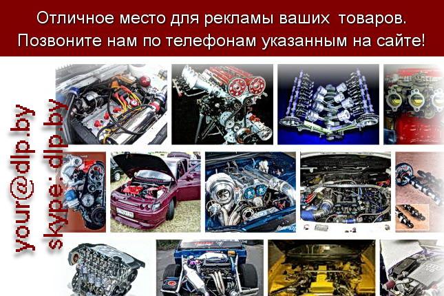 Запрос: «тюнинг двигателя», рубрика: Автозапчасти