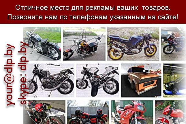 Запрос: «тюнинг иж», рубрика: Марки мотоциклов, мопедов, скутеров