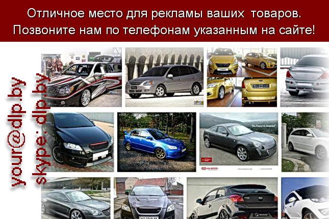 Запрос: «тюнинг киа», рубрика: Марки легковых автомобилей
