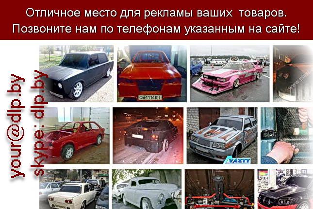 Запрос: «тюнинг кузова», рубрика: Автозапчасти