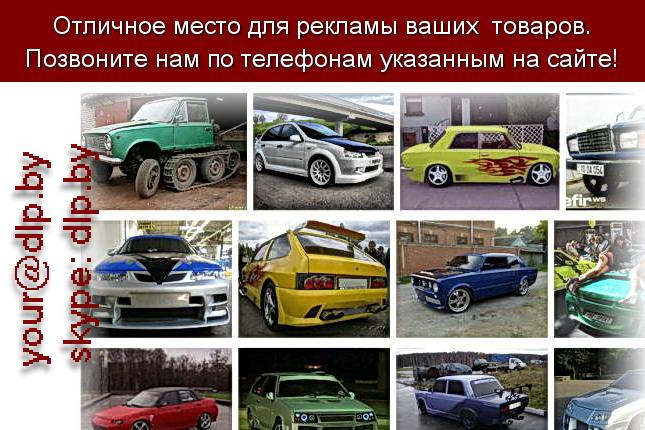 Запрос: «тюнинг лада», рубрика: Марки легковых автомобилей