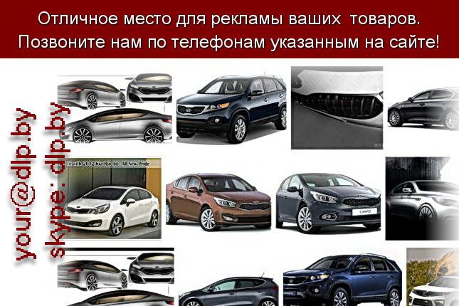 Запрос: «kia 2012», рубрика: Марки легковых автомобилей