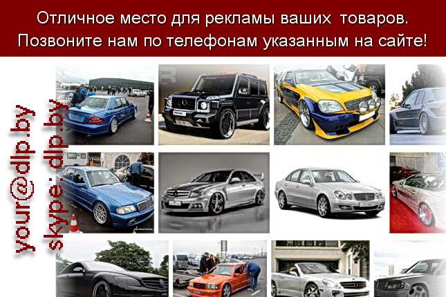 Запрос: «тюнинг мерседес», рубрика: Марки грузовых автомобилей