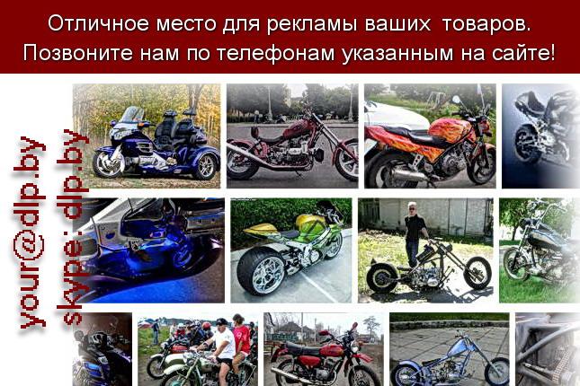 Запрос: «тюнинг мотоциклов», рубрика: Мотоциклы