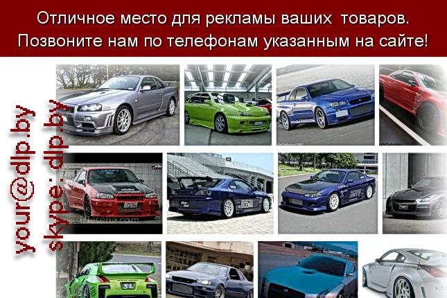 Запрос: «тюнинг ниссан», рубрика: Марки легковых автомобилей