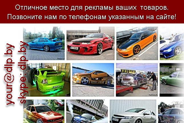 Запрос: «тюнинг опель», рубрика: Марки легковых автомобилей