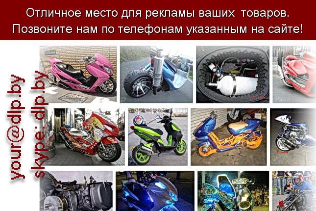 Запрос: «тюнинг скутера», рубрика: Скутеры