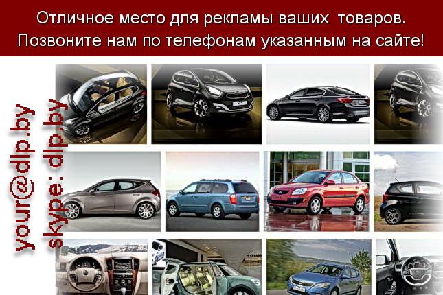 Запрос: «kia 2013», рубрика: Марки легковых автомобилей