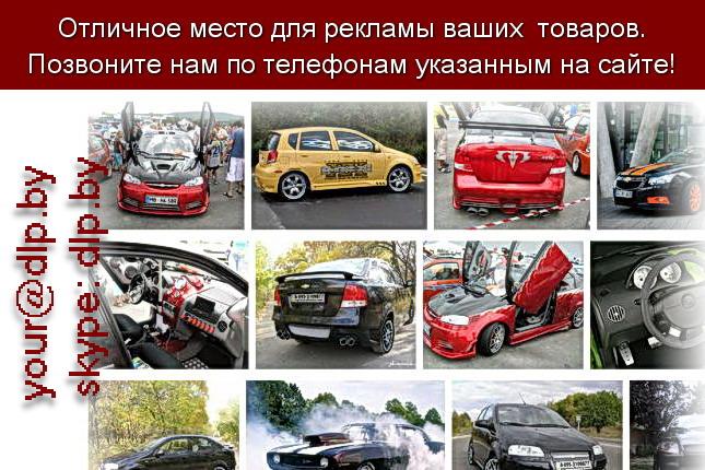 Запрос: «тюнинг шевроле», рубрика: Марки легковых автомобилей