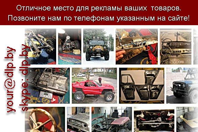 Запрос: «уаз», рубрика: Марки грузовых автомобилей