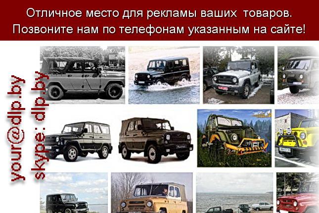 Запрос: «уаз +своими руками», рубрика: Марки грузовых автомобилей