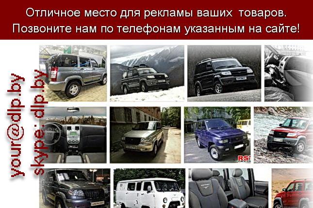 Запрос: «уаз 2», рубрика: Марки грузовых автомобилей