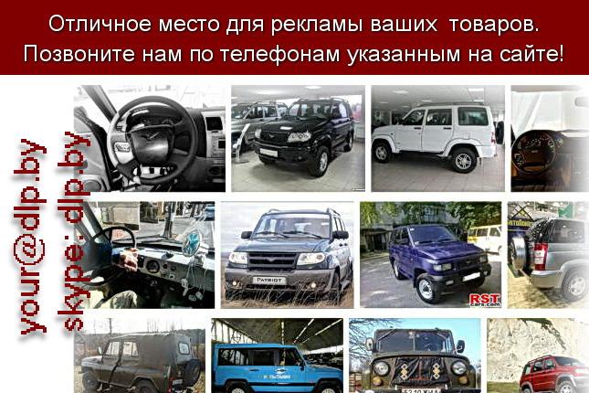 Запрос: «уаз 2012», рубрика: Марки грузовых автомобилей