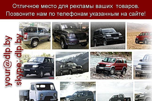 Запрос: «уаз 2012 года», рубрика: Марки грузовых автомобилей