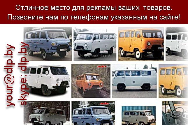Запрос: «уаз 2012 цена», рубрика: Марки грузовых автомобилей