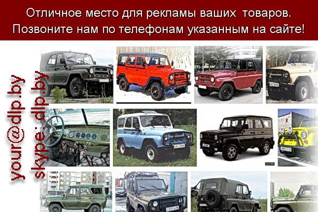 Запрос: «уаз 2206», рубрика: Марки грузовых автомобилей
