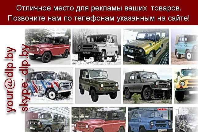 Запрос: «уаз 3151», рубрика: Марки грузовых автомобилей
